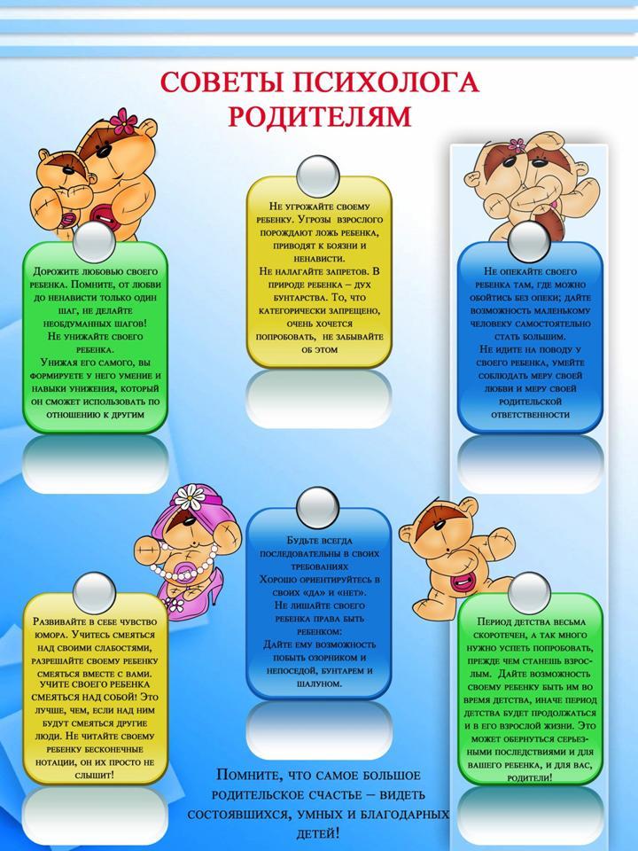 картинки психолог школьный